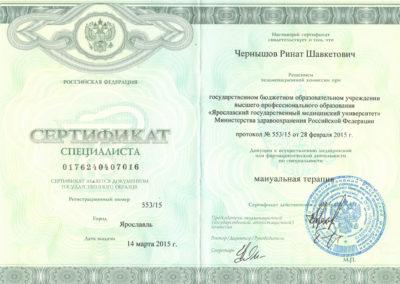 Сертификат мануальная терапия 2015