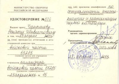 Удостоверение анестезиолог и реаниматолог 1 степени 2003