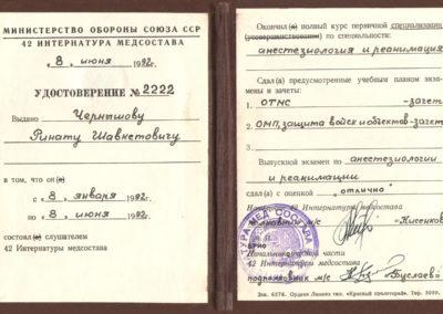 Удостоверение анестезиолога и реаниматолога 1992